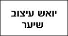 יואש ישראל