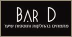 בר דבוש מספרת Bar-d - הדמיית שיער במושב עזר