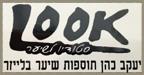 יעקב כהן - הדמיית שיער בעפולה